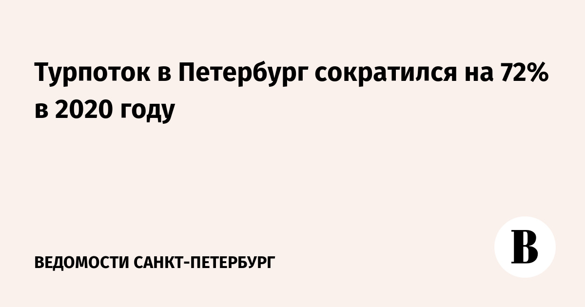 Турпоток в Петербург сократился на 72% в 2020 году
