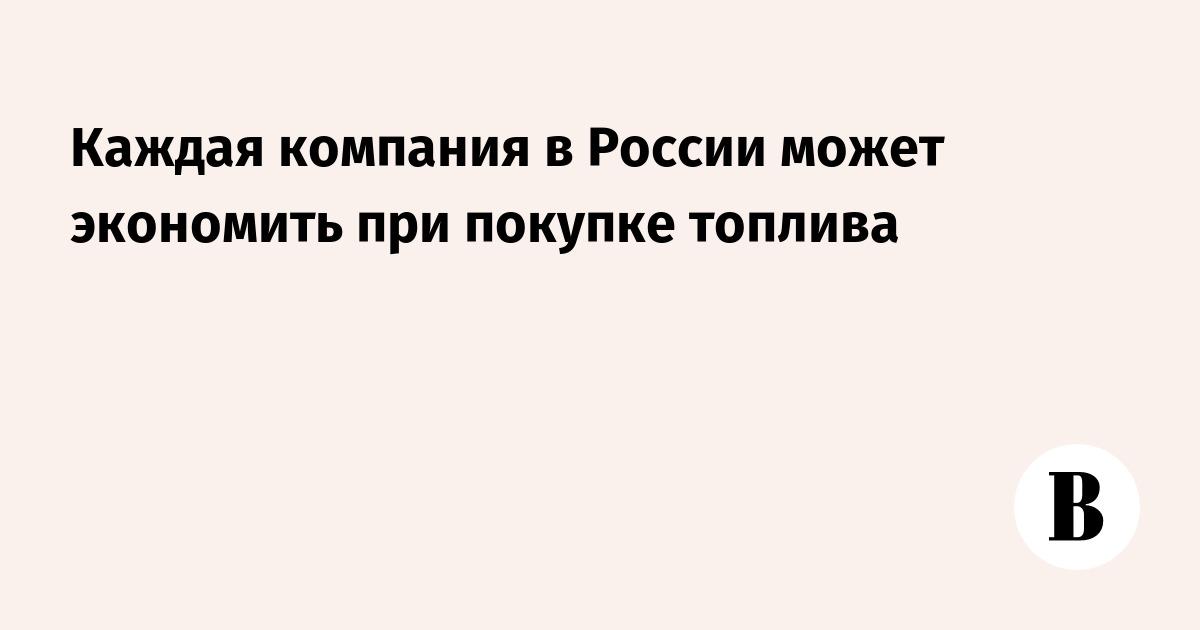 Каждая компания в России может экономить при покупке топлива