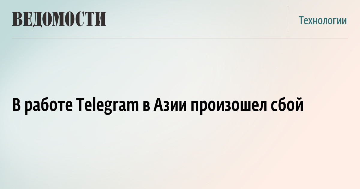 В работе Telegram в Азии произошел сбой