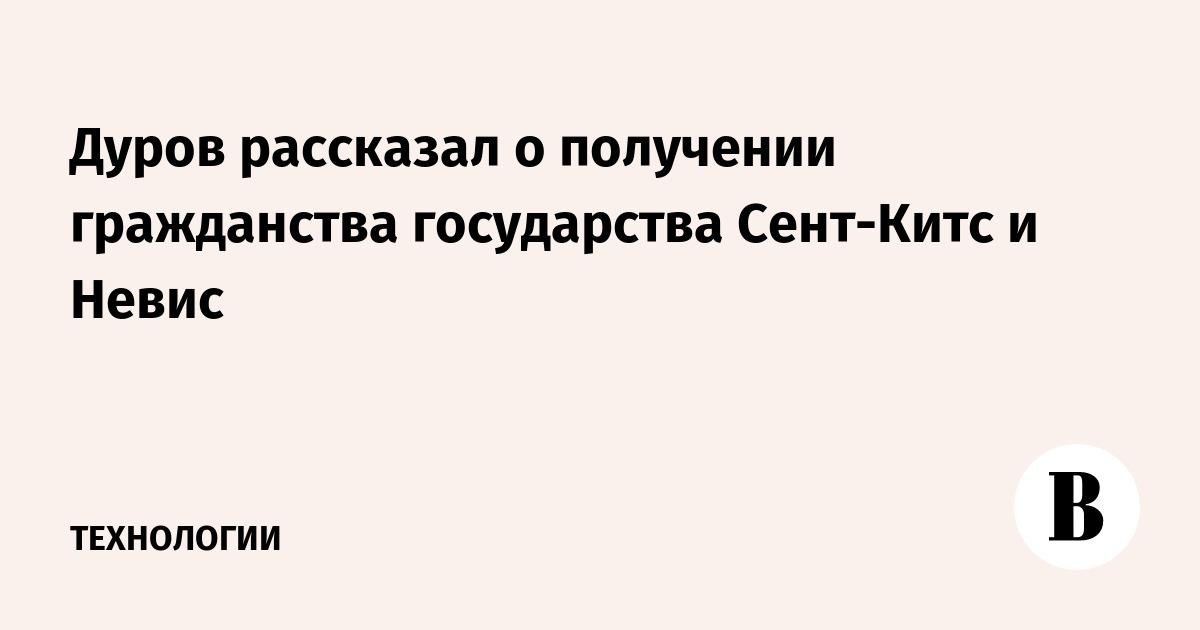 Дуров рассказал о получении гражданства государства Сент-Китс и Невис