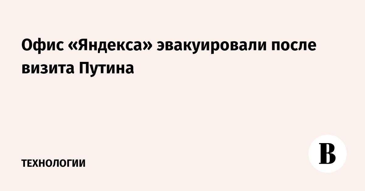 Офис «Яндекса» эвакуировали после визита Путина
