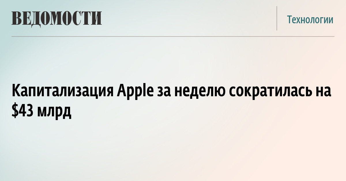 Капитализация Apple за неделю сократилась на $43 млрд