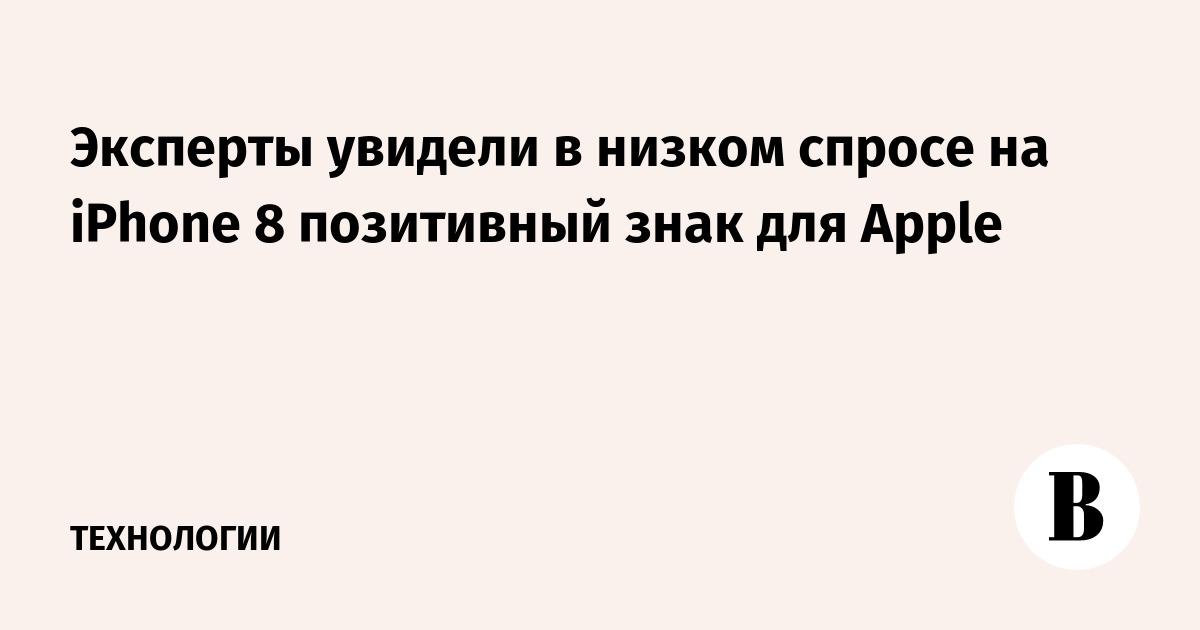 Эксперты увидели в низком спросе на iPhone 8 позитивный знак для Apple