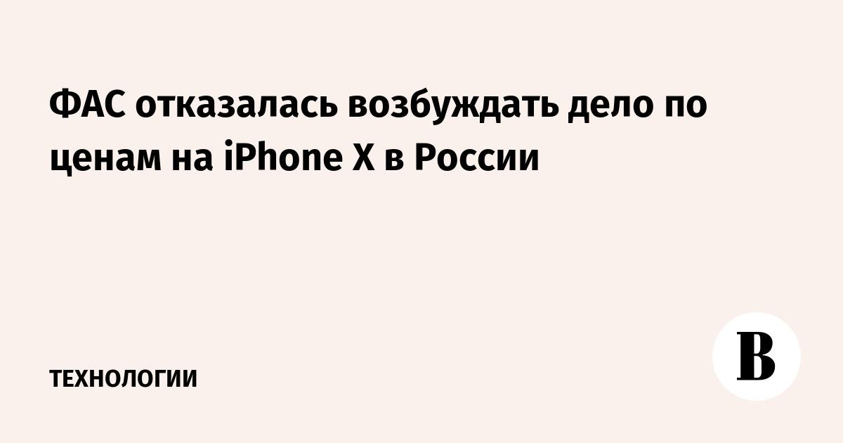 ФАС отказалась возбуждать дело по ценам на iPhone X в России