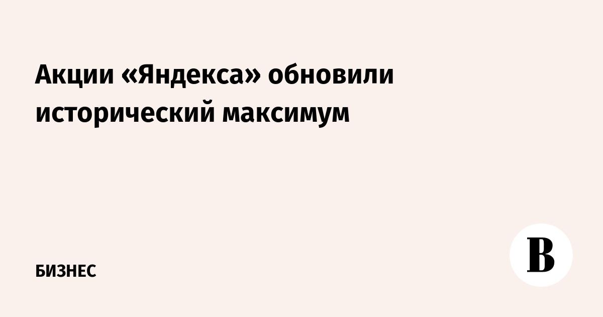Акции «Яндекса» обновили исторический максимум