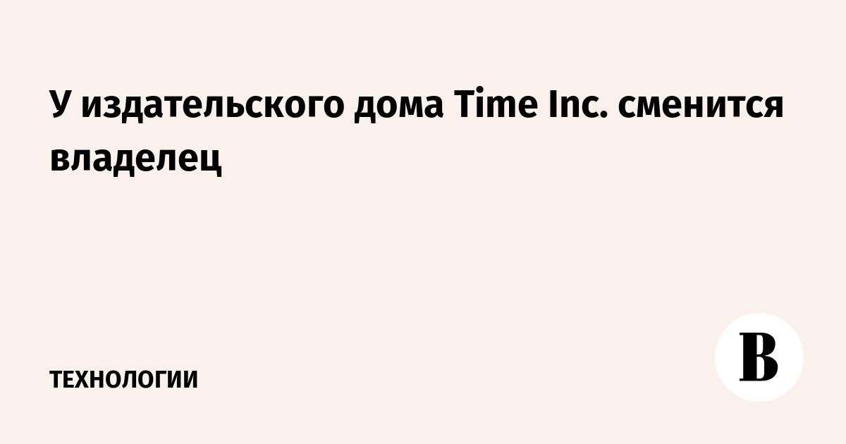 У издательского дома Time Inc. сменится владелец
