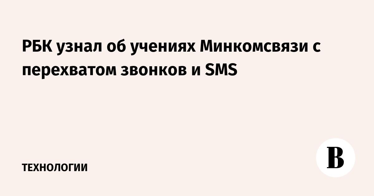 РБК узнал об учениях Минкомсвязи с перехватом звонков и SMS