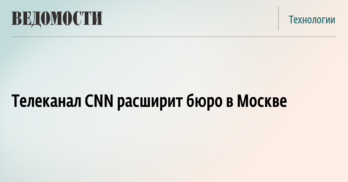 Телеканал CNN расширит бюро в Москве