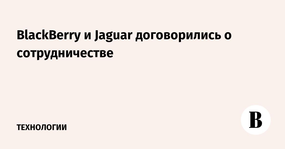 BlackBerry и Jaguar договорились о сотрудничестве