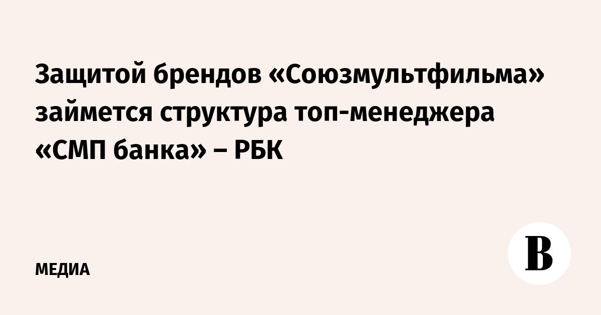 Защитой брендов «Союзмультфильма» займется структура топ-менеджера «СМП банка» – РБК