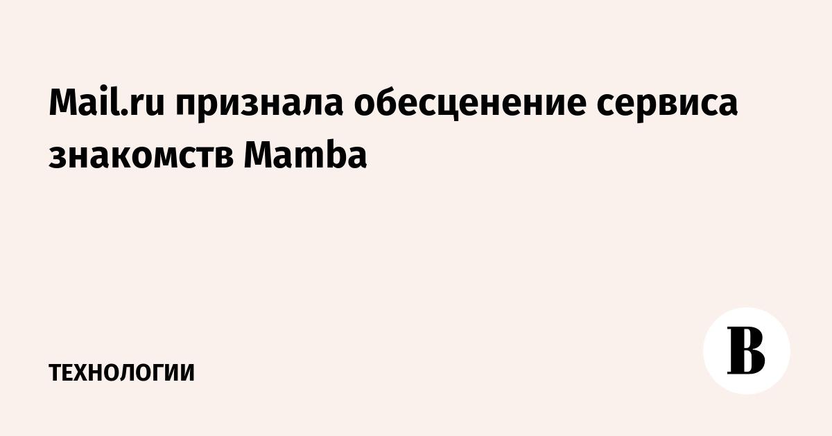 Mail.ru признала обесценение сервиса знакомств Mamba