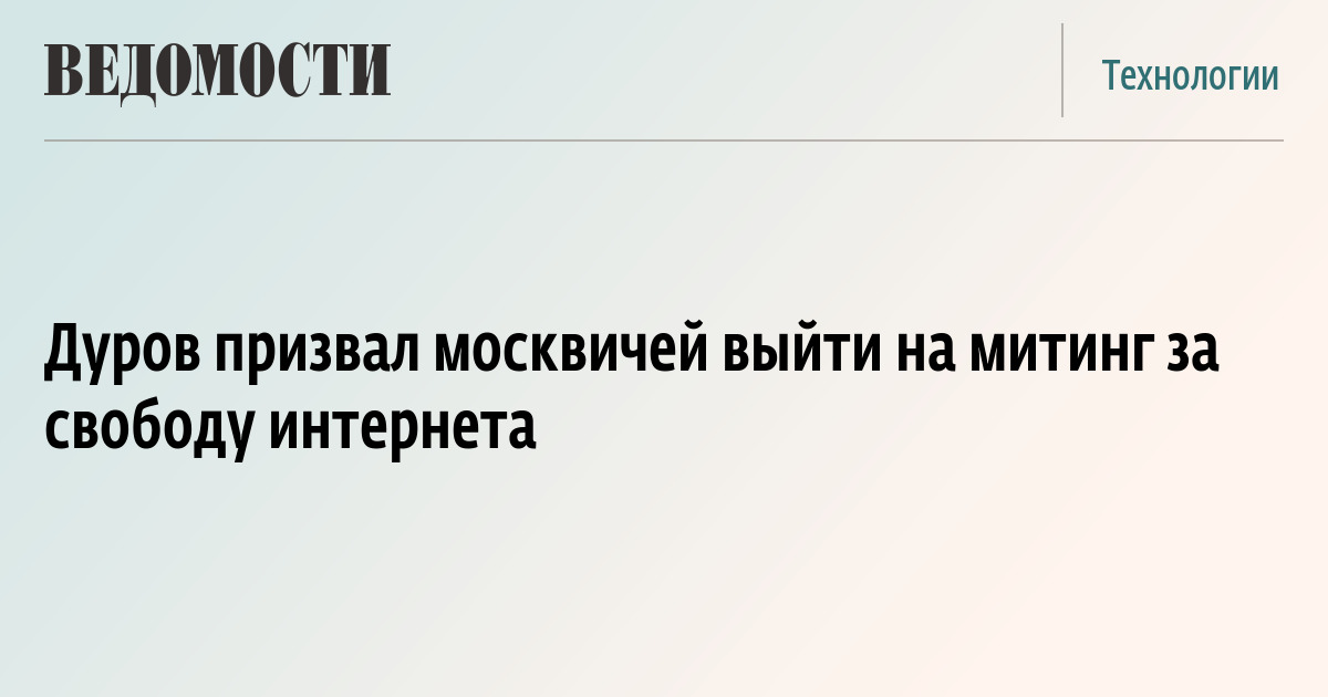 Дуров призвал москвичей выйти на митинг за свободу интернета