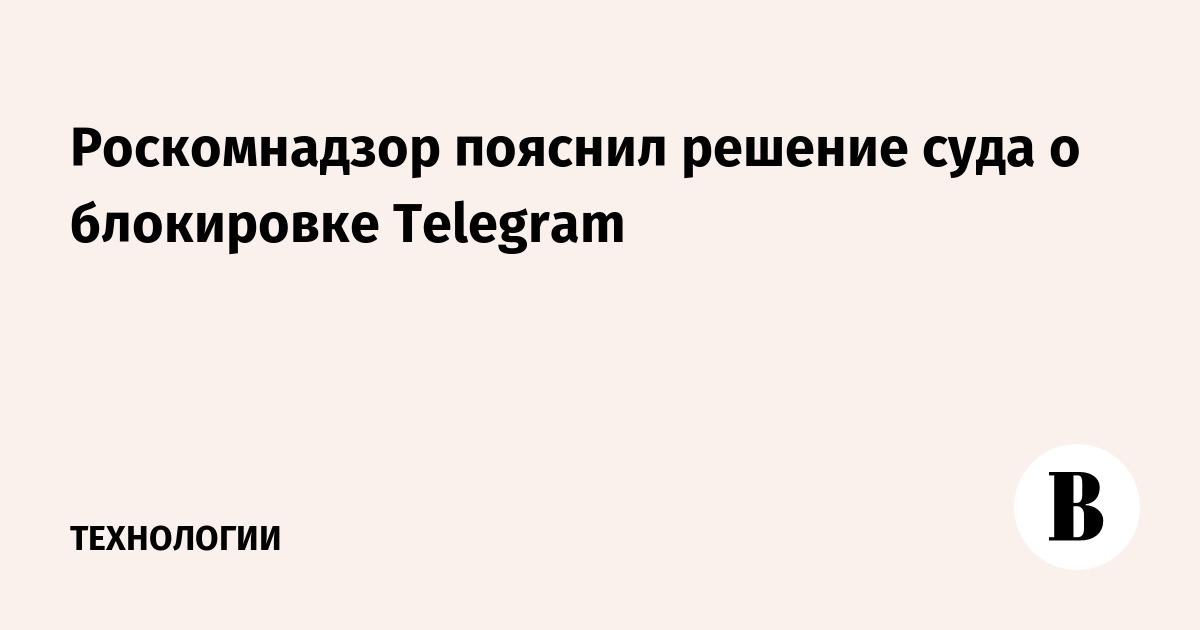 Роскомнадзор пояснил решение суда о блокировке Telegram