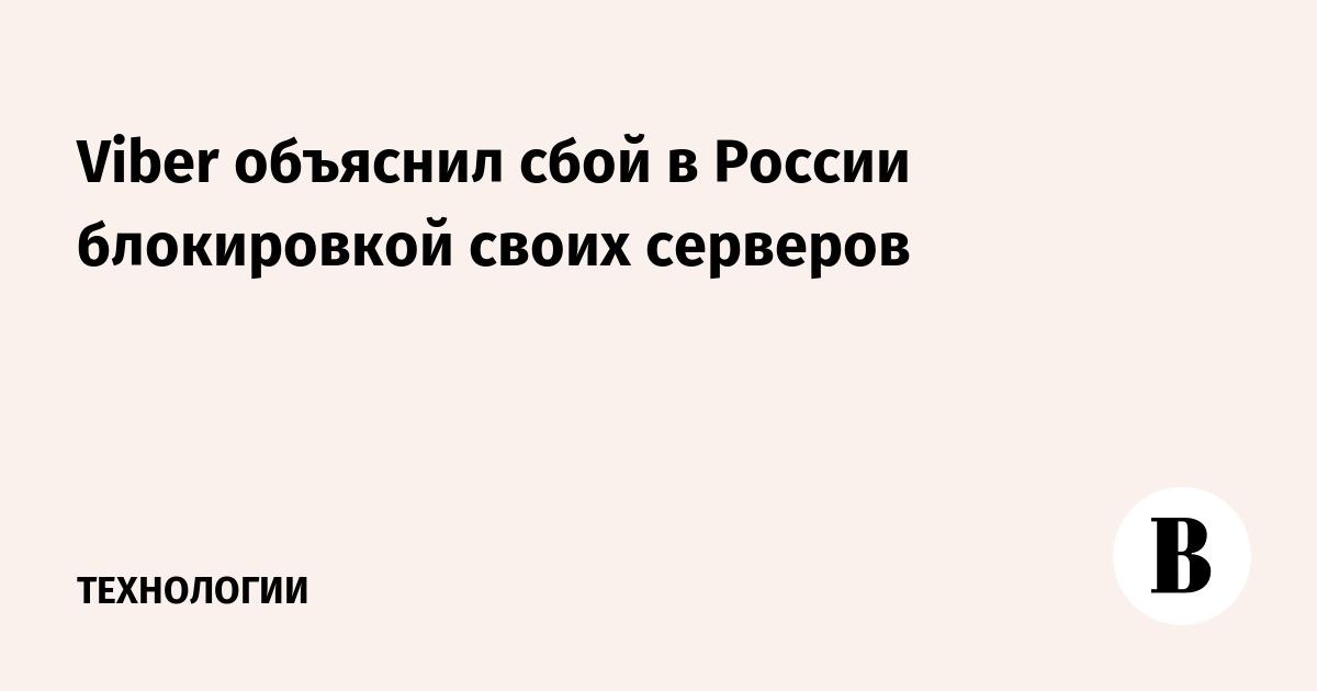 Viber объяснил сбой в России блокировкой своих серверов