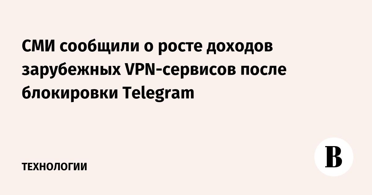 СМИ сообщили о росте доходов зарубежных VPN-сервисов после блокировки Telegram