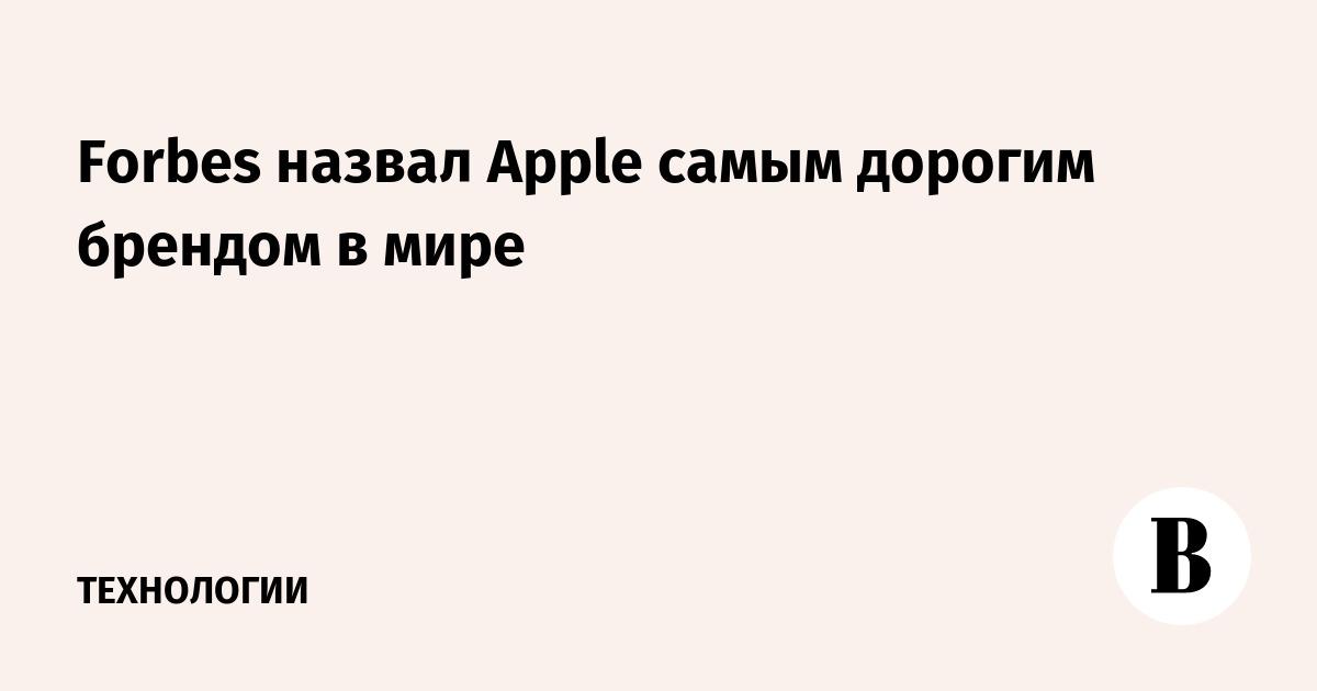 Forbes назвал Apple самым дорогим брендом в мире