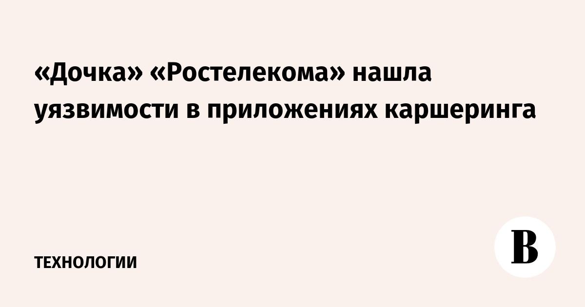 «Дочка» «Ростелекома» нашла уязвимости в приложениях каршеринга