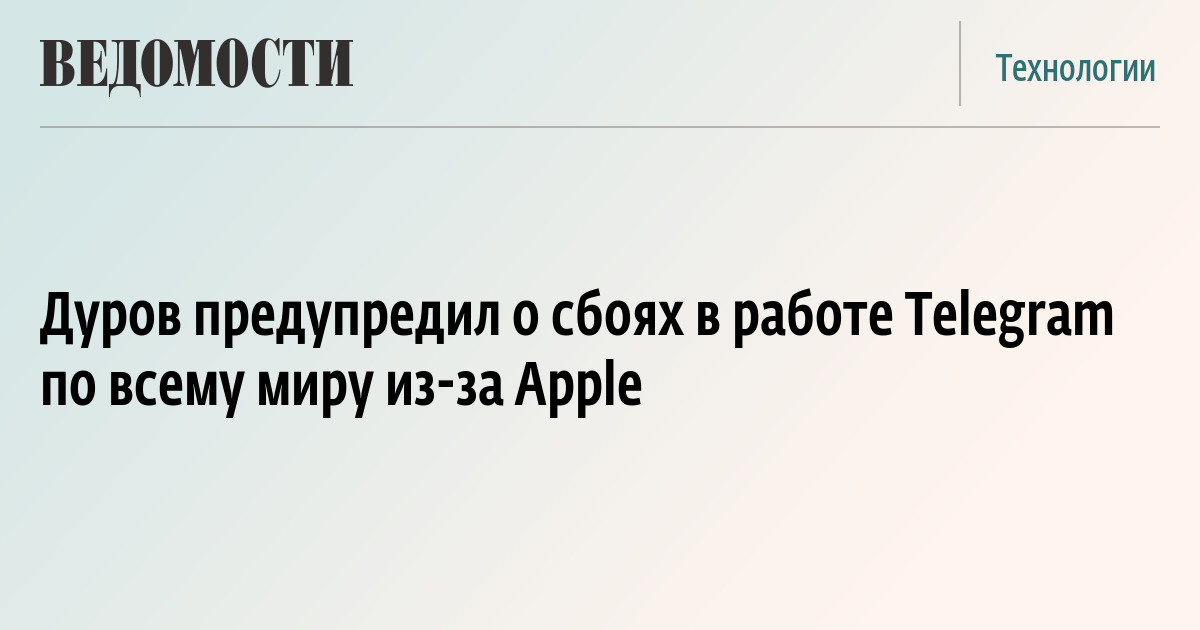 Дуров предупредил о сбоях в работе Telegram по всему миру из-за Apple