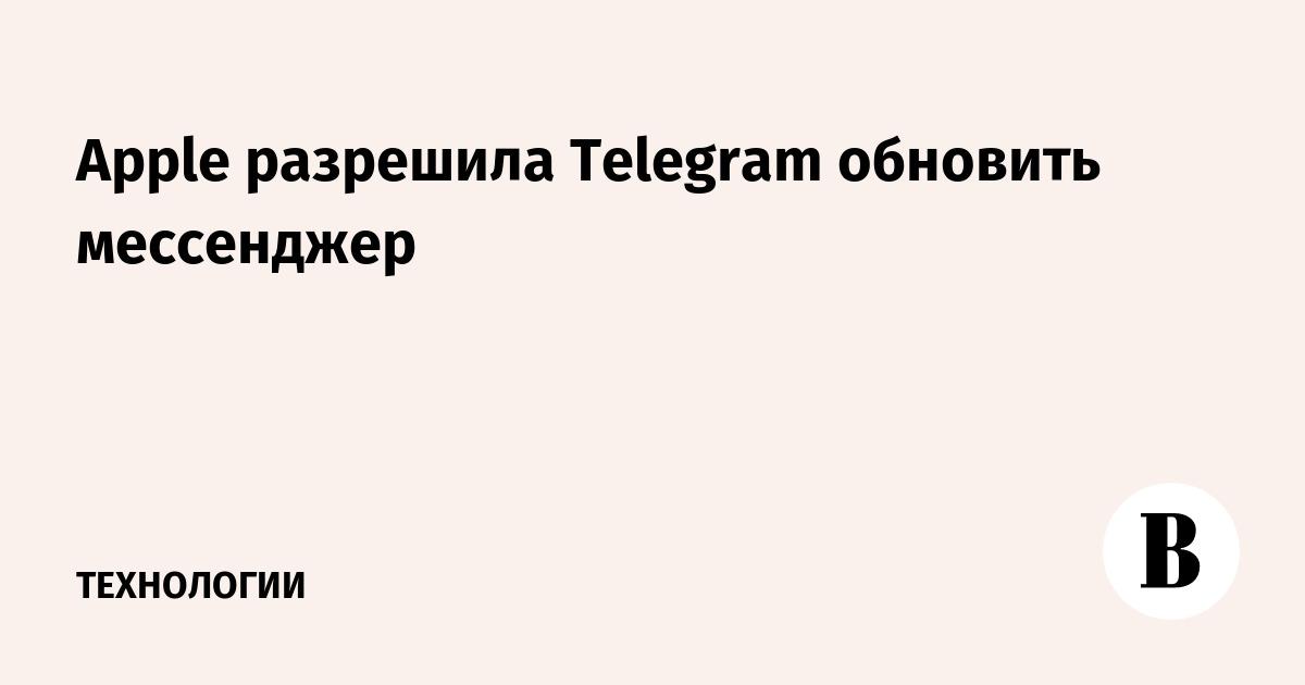 Apple разрешила Telegram обновить мессенджер