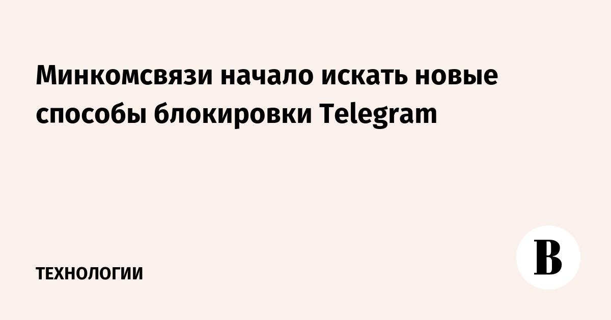 Минкомсвязи начало искать новые способы блокировки Telegram
